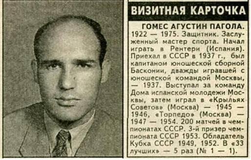 Articolo russo sulla morte di Agustín Gómez.