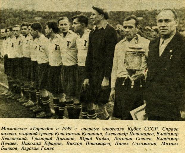 Formazione del Torpedo Mosca; Gómez dovrebbe essere il primo a sinistra.